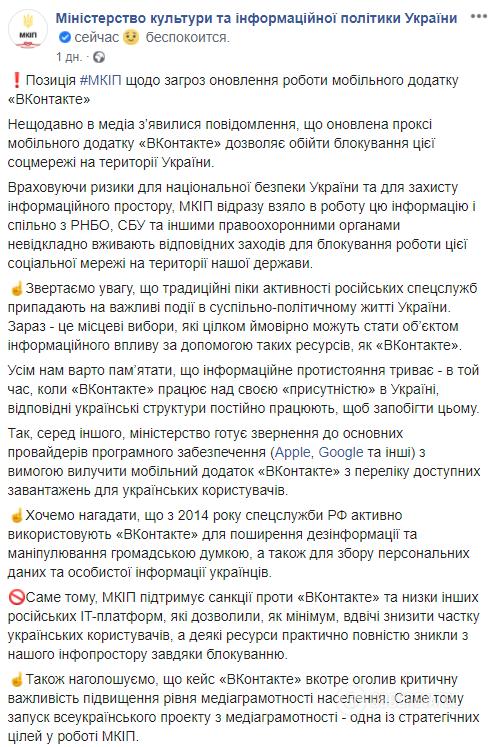"""У Кабміні вимагатимуть від Google і Apple видалити додаток """"ВКонтакте"""" для українців"""