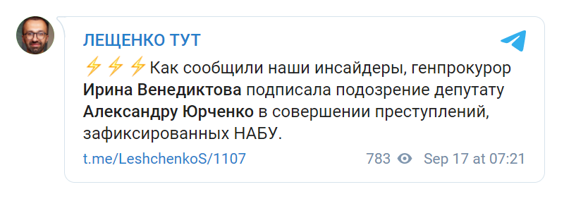 Венедиктова подписала подозрение Юрченко.
