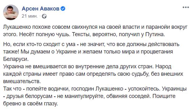 Аваков: Лукашенко зовсім звихнувся на владі, тексти отримав у Путіна