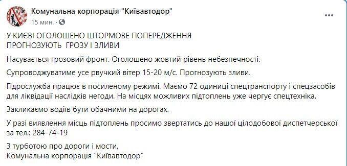 На Киев надвигается грозовой фронт.