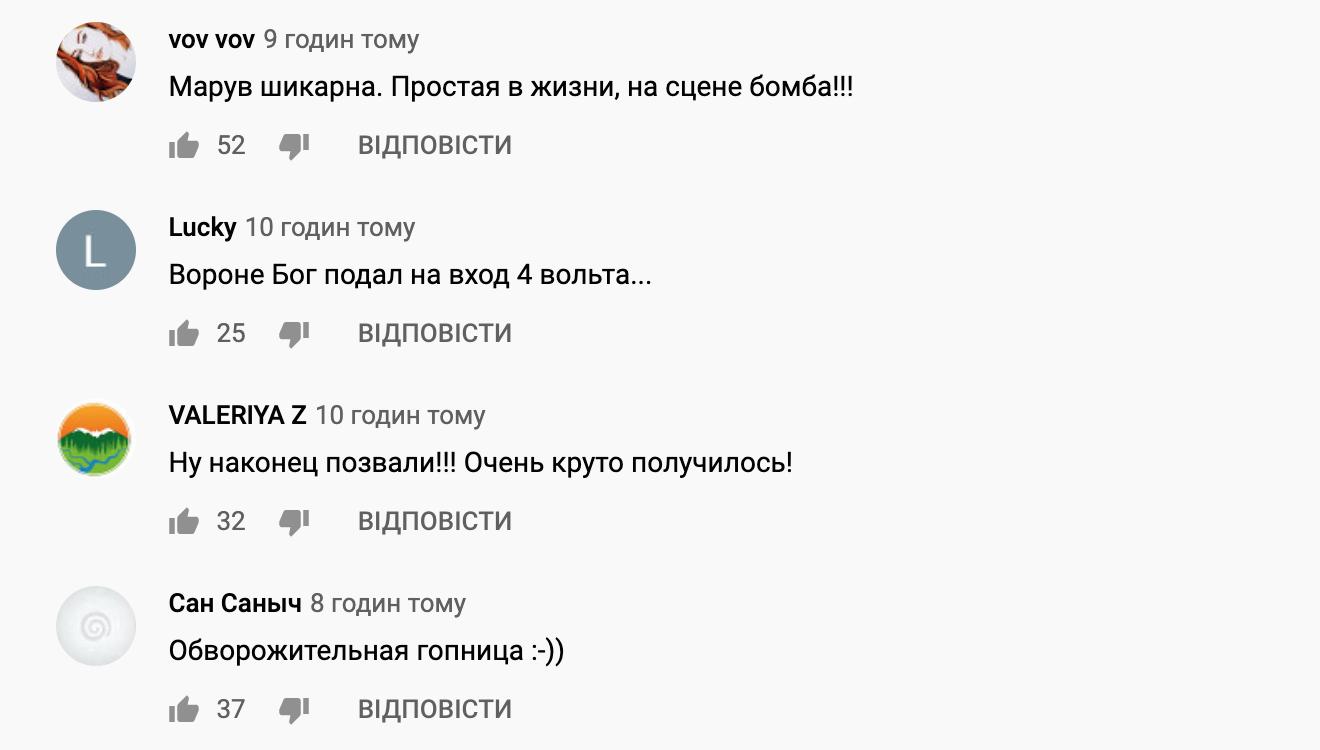 Пользователи сети расхвалили Maruv.