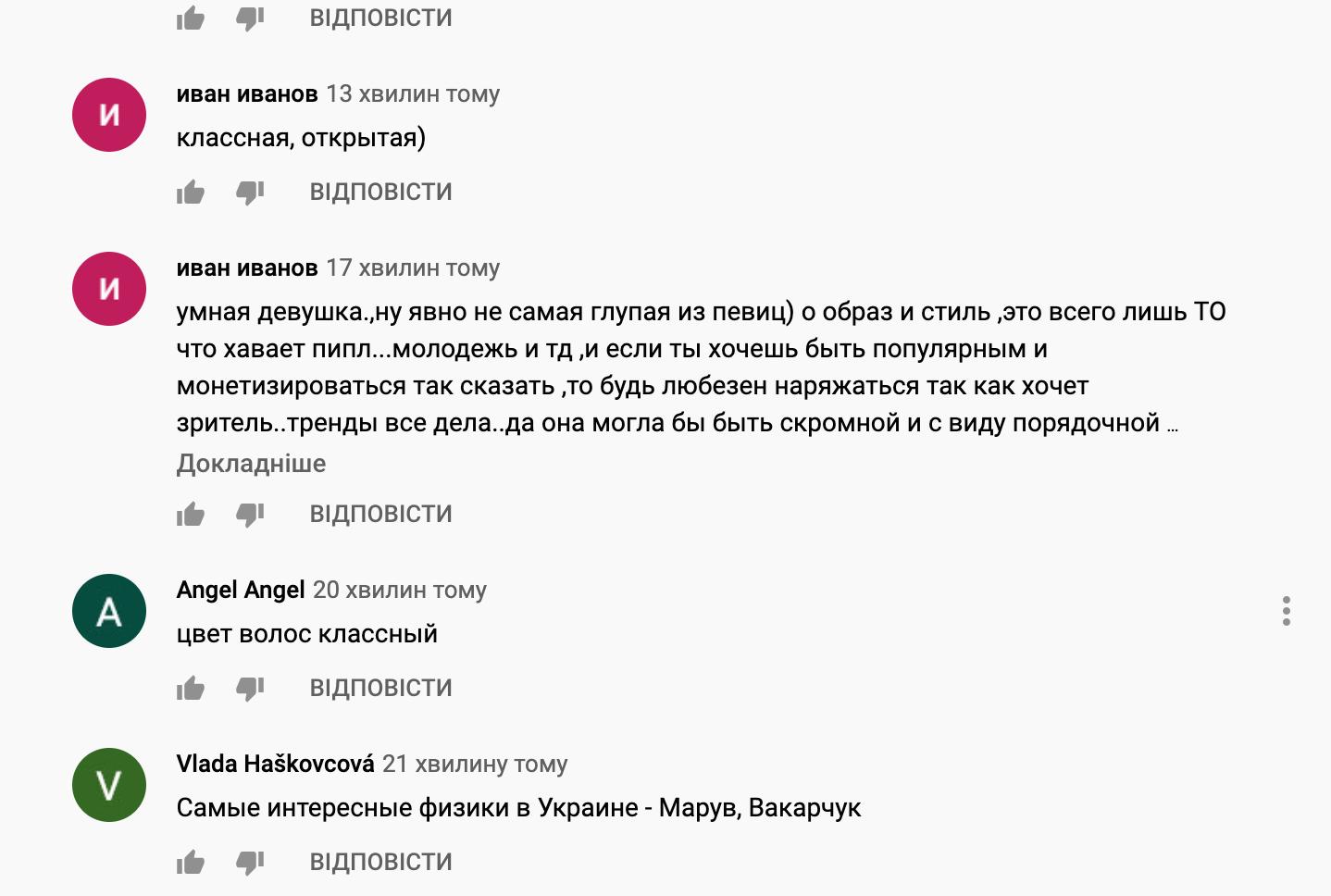 """В сети восхитились участием Maruv в """"Вечернем Урганте""""."""