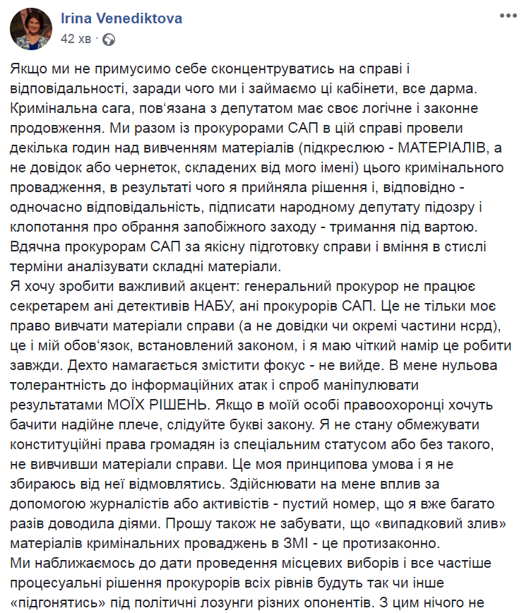 Ірина Венедиктова