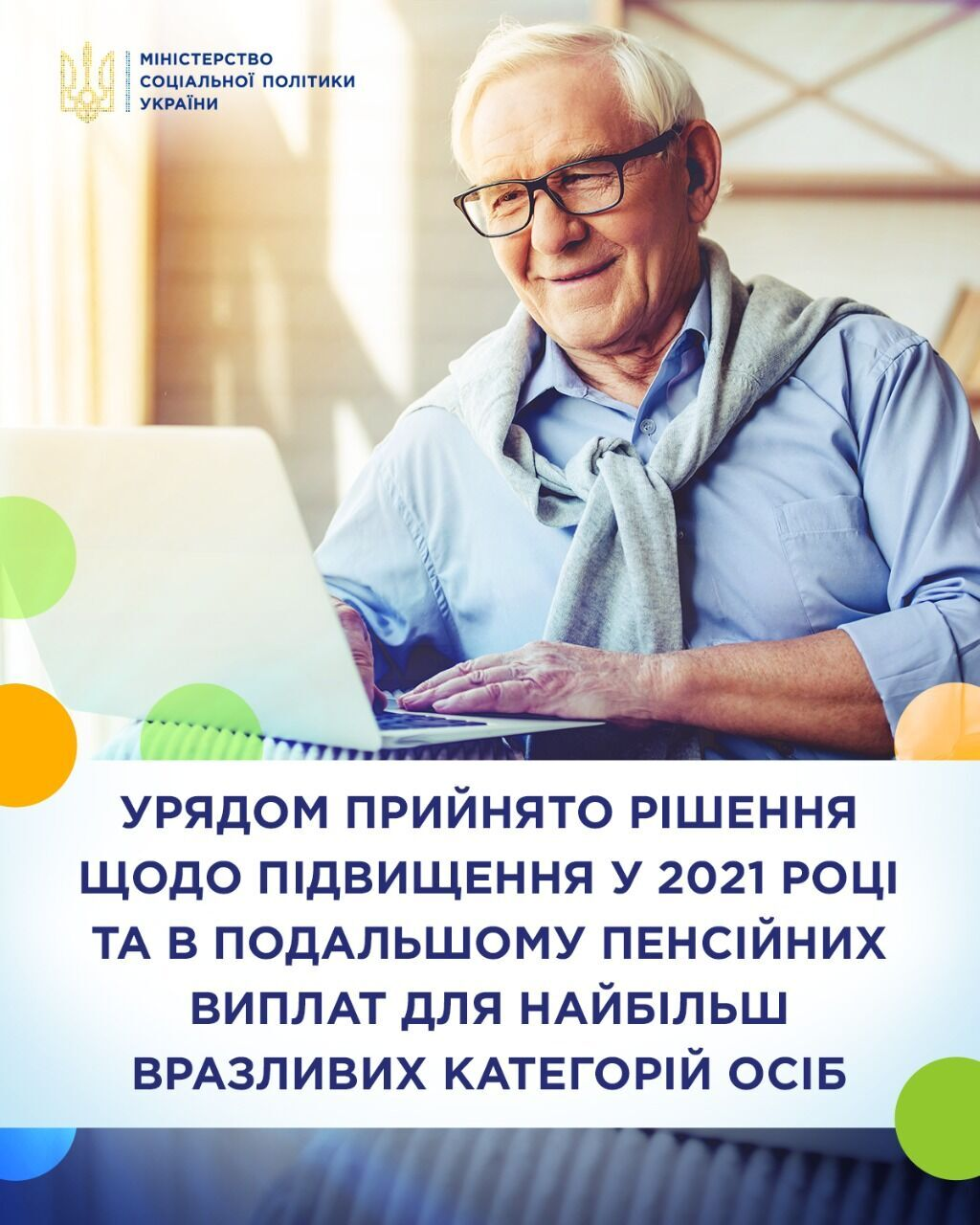 Пенсии в Украине увеличат