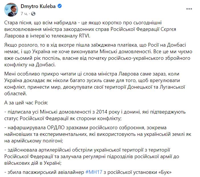 Глава МИД Украины отреагировал на заявление российского коллеги.