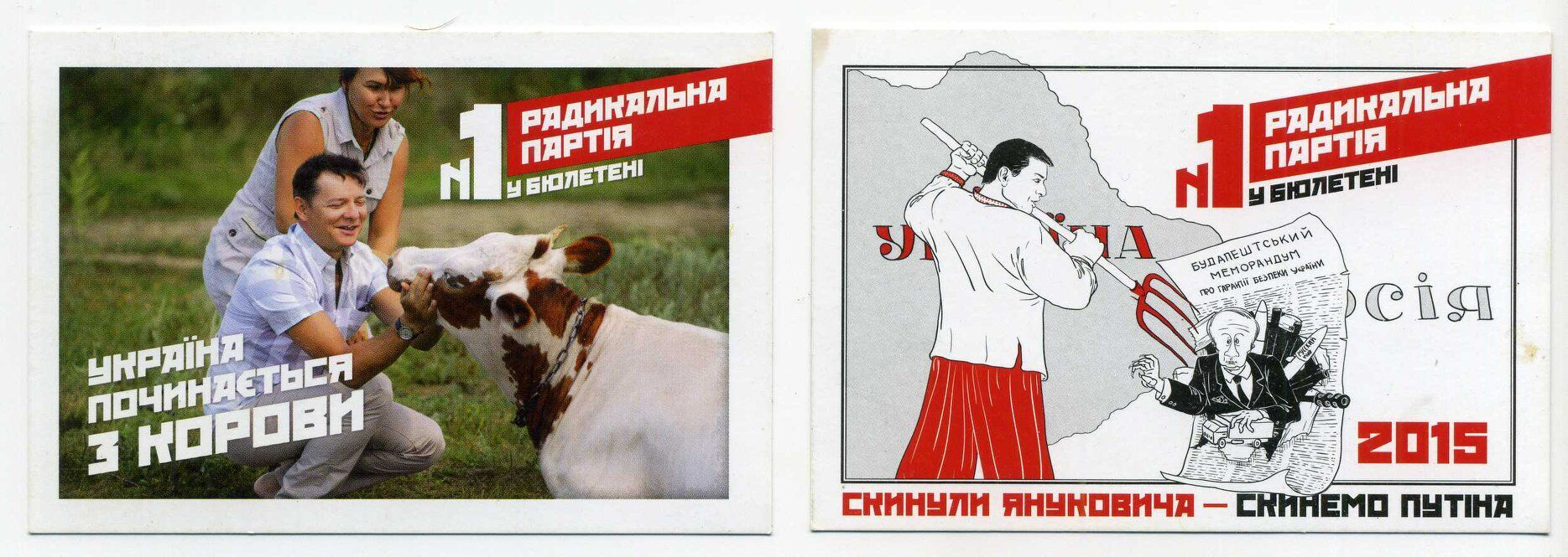 Календарики Олега Ляшко