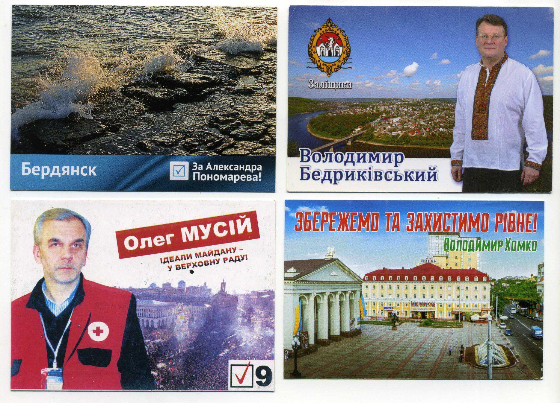 Календарик Олега Мусия
