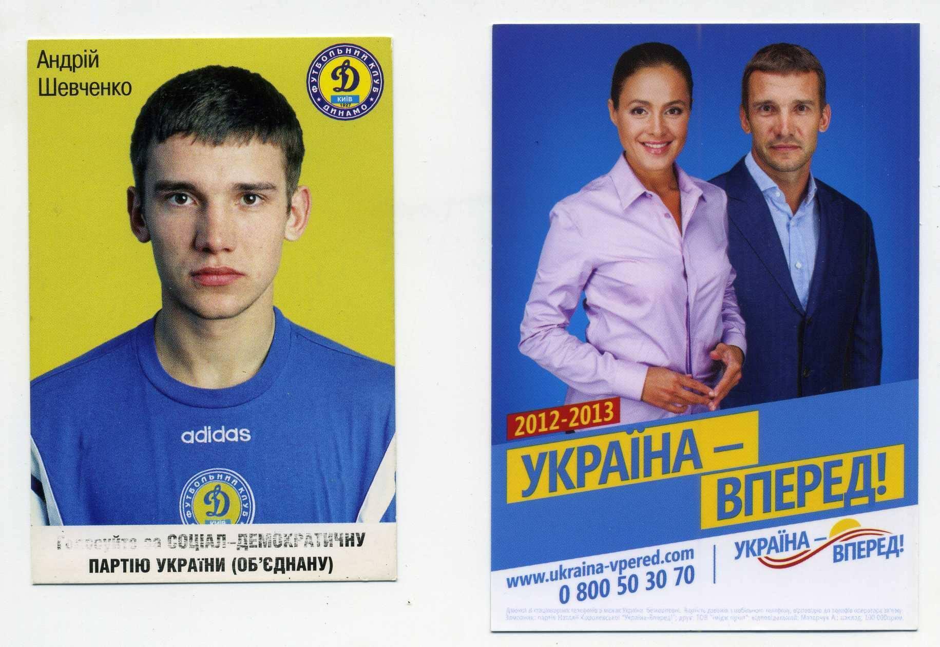 Календарики Андрея Шевченко
