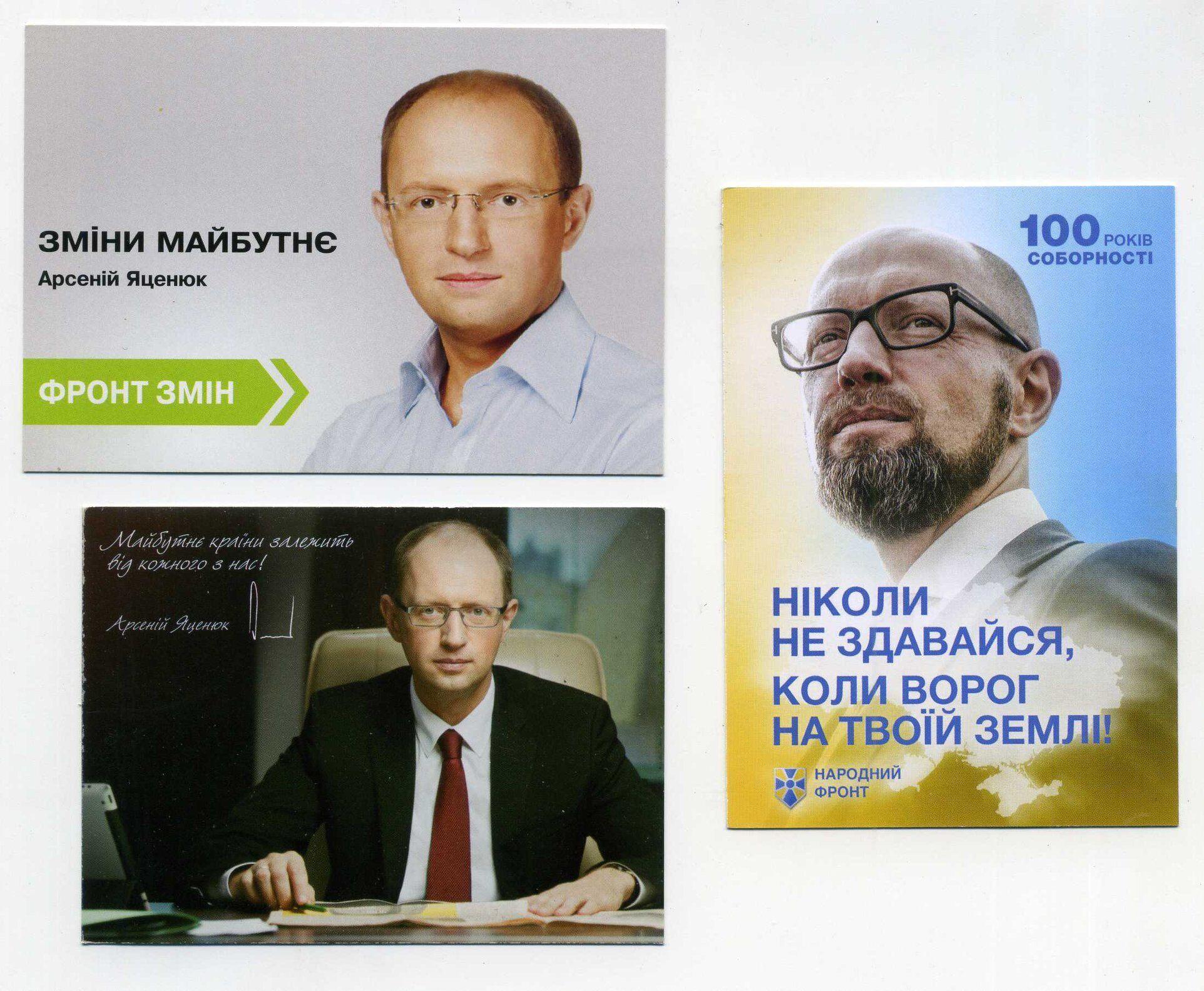 Календарики Арсения Яценюка