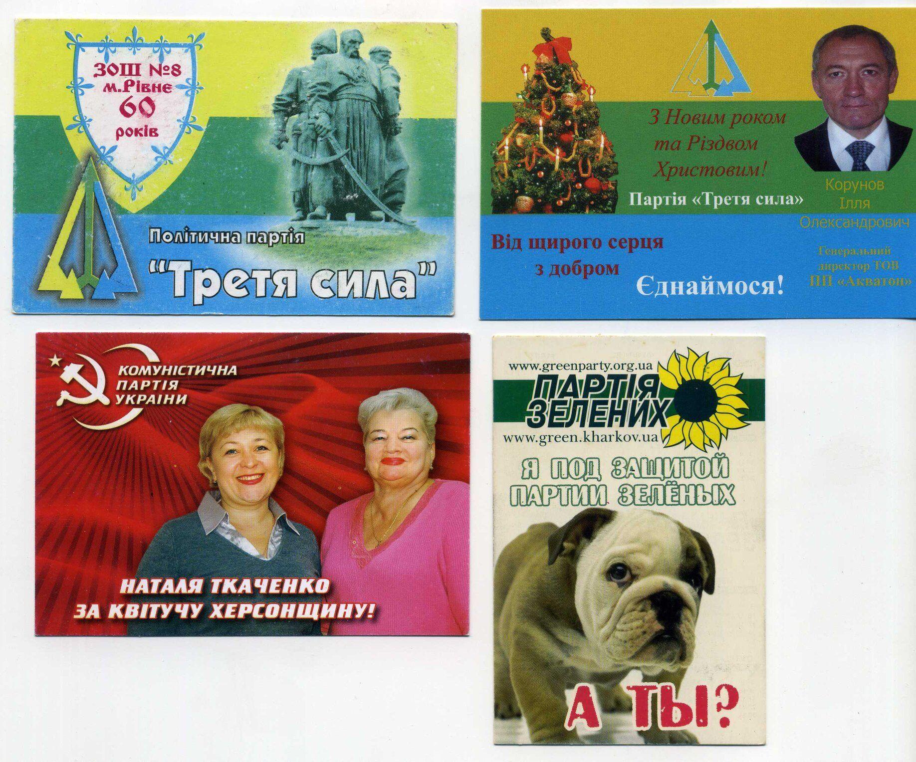 Календарики КПУ и Партии зеленых