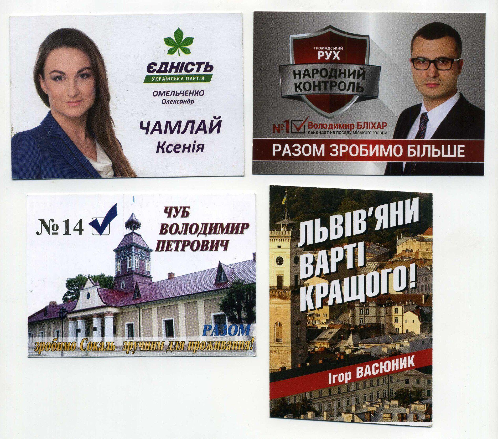 Календарик Игоря Васюника