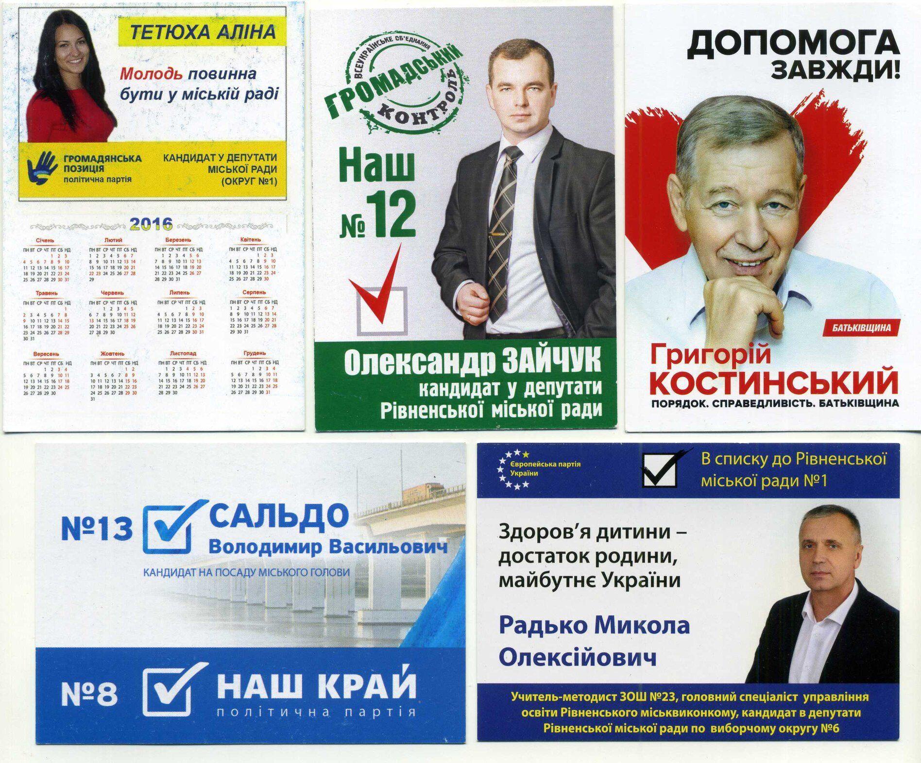 Календарик Владимира Сальдо