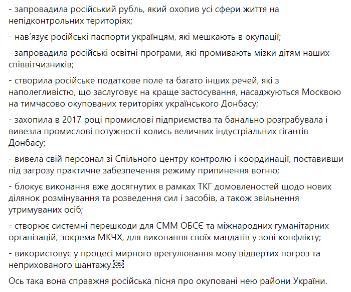 """Министр перечислил """"достижения"""" России за годы войны на Донбассе."""