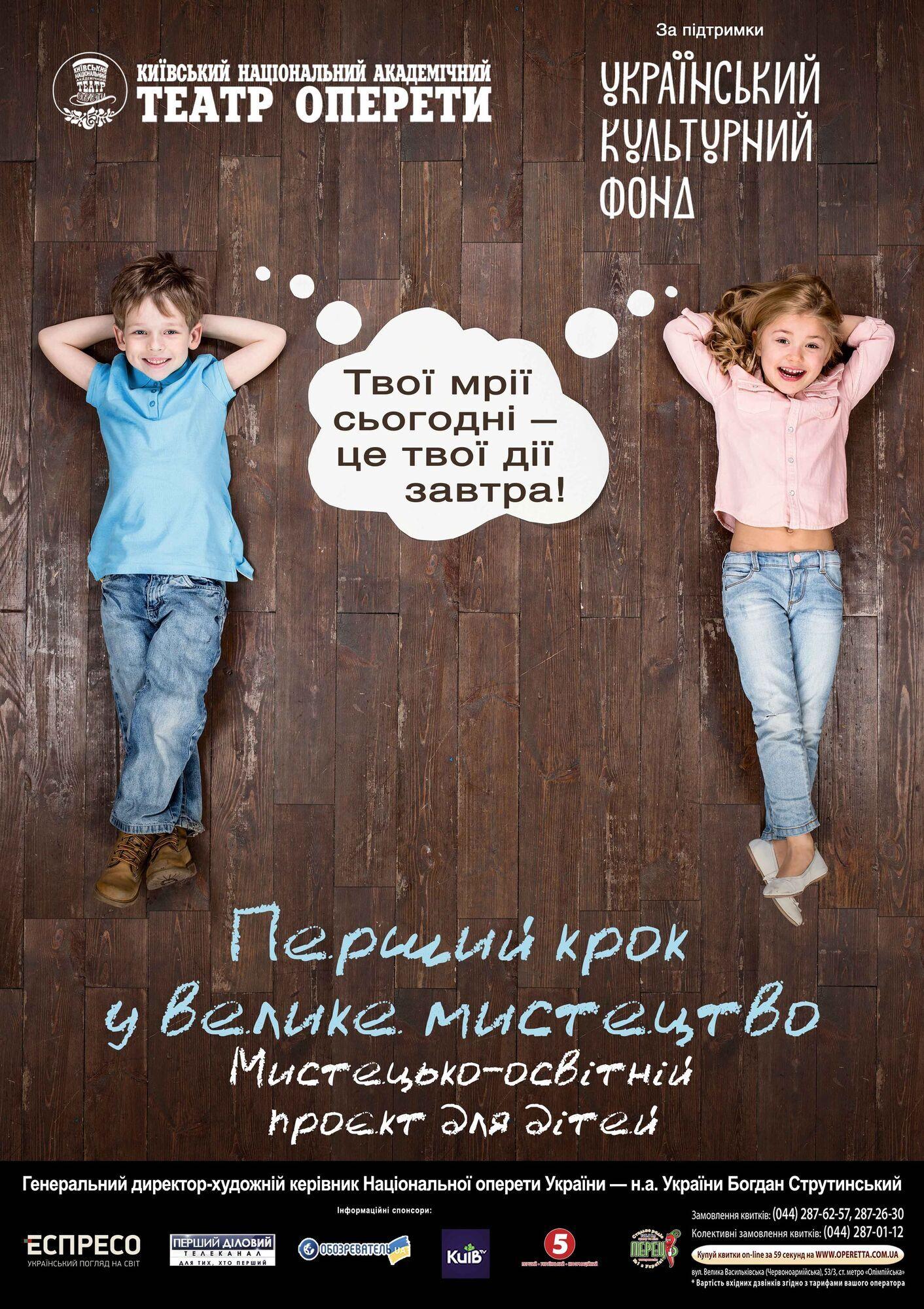 Национальная оперетта Украины.