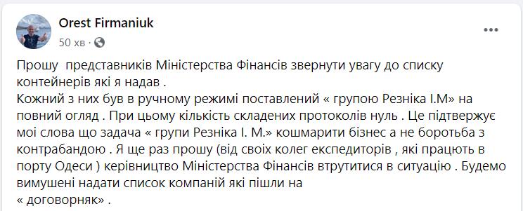 Обращение Фирманюка в Минфин.