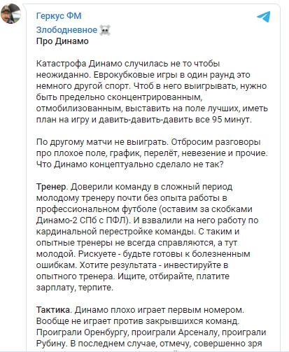 """Экс-президент """"Локомотива"""" назвал причины вылета """"Динамо"""" из Лиги Европы"""