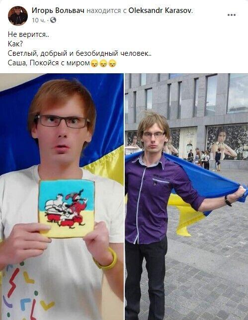 Вольвач повідомив про смерть Олександра Карасьова.