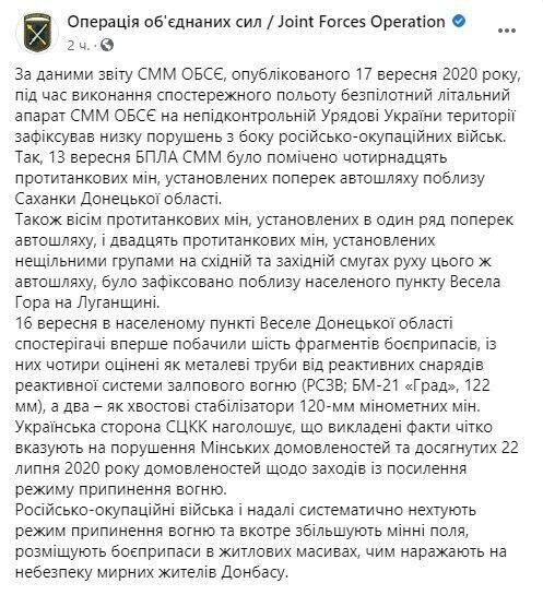 Терористи мінують дороги на Донбасі.
