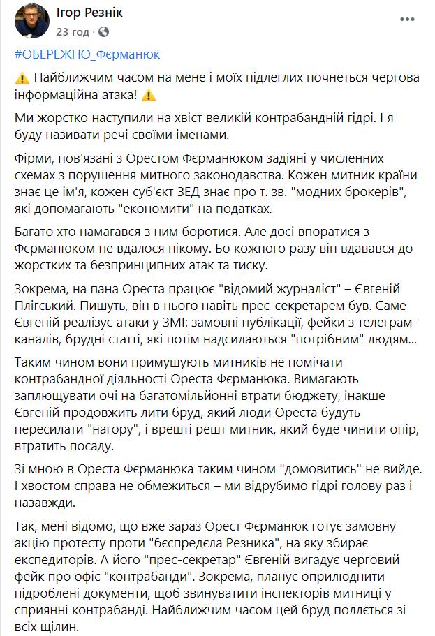 Пост Резника о контрабанде.