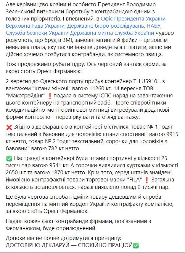 Пост Резника о контрабанде на Одесской таможне.