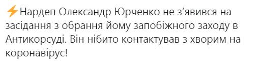 Подозреваемый в коррупции Юрченко не явился в суд, сославшись на COVID-19