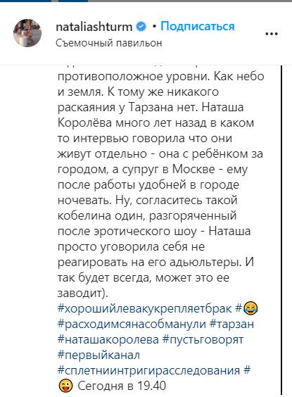Instagram Наталії Штурм