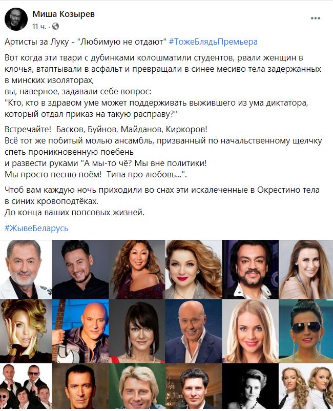 Козырев негативно высказался о поддержке Лукашенко российскими звездами.