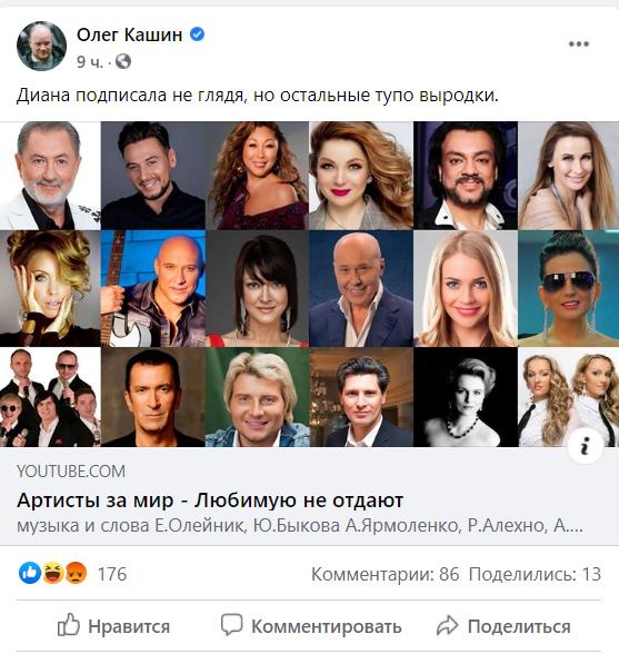 Кашин раскритиковал российских звезд.