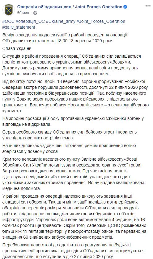 На Донбасі боєць ЗСУ отримав поранення, війська РФ знову порушили тишу