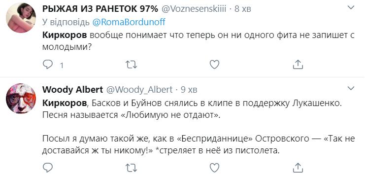 Пользователи сети раскритиковали звезд, которые поддержали Лукашенко.