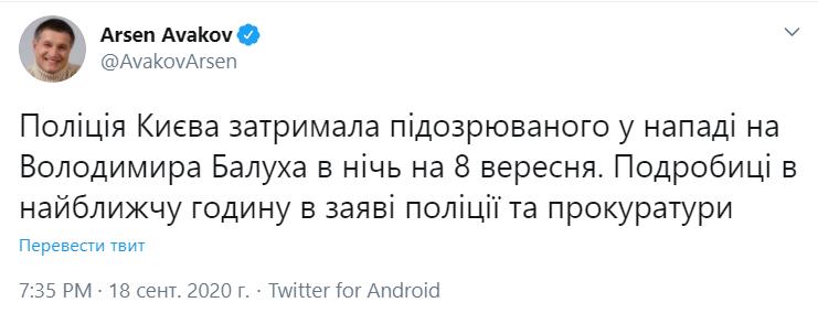 Аваков сообщил о задержании подозреваемого в нападении на Балуха.