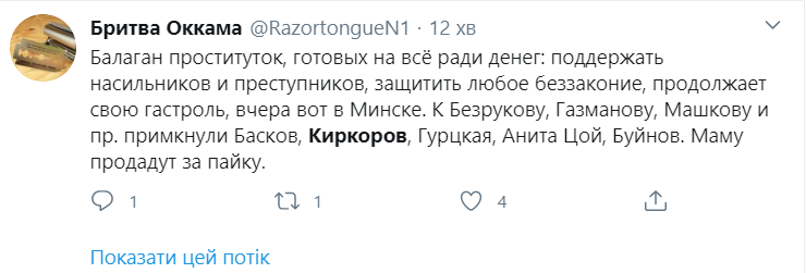 В сети раскритиковали российских артистов, поддержавших Лукашенко.