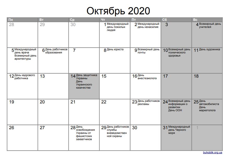 В октябре 2020 года украинцы получат один дополнительный выходной среди недели –14 октября