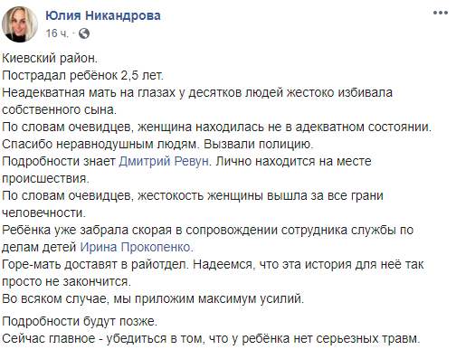 В Одессе мать избила 2-летнего ребенка на глазах у прохожих: мальчика забрала скорая. Фото