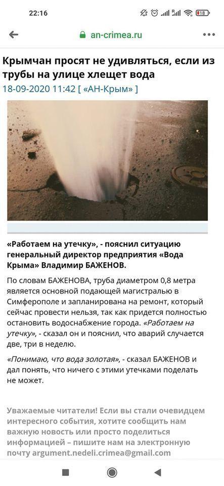 Новости Крымнаша. Камни с неба оказались несъедобными