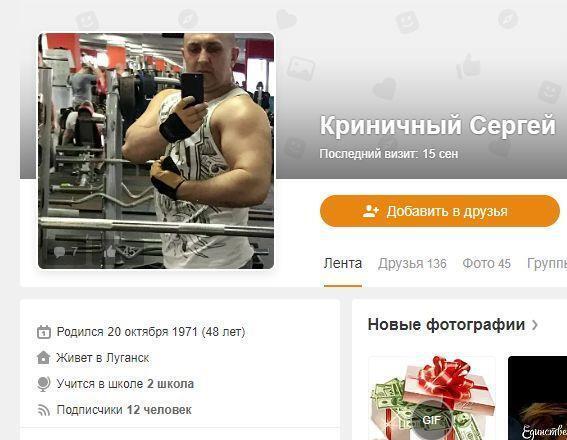 Сергія Криничного розстріляли під час розборок.
