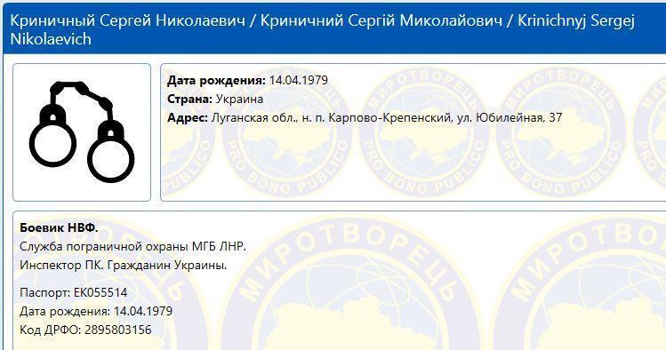 """Криничний є в базі даних сайту """"Миротворець""""."""