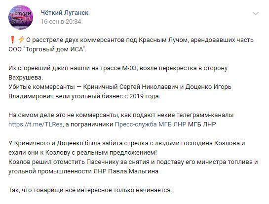 """В """"ЛНР"""" розстріляли двох """"прикордонників МГБ"""". Фото"""