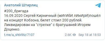 Telegram Анатолія Штефана.