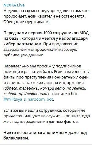 Nexta показала данные сотрудников МВД, задерживающих протестующих.