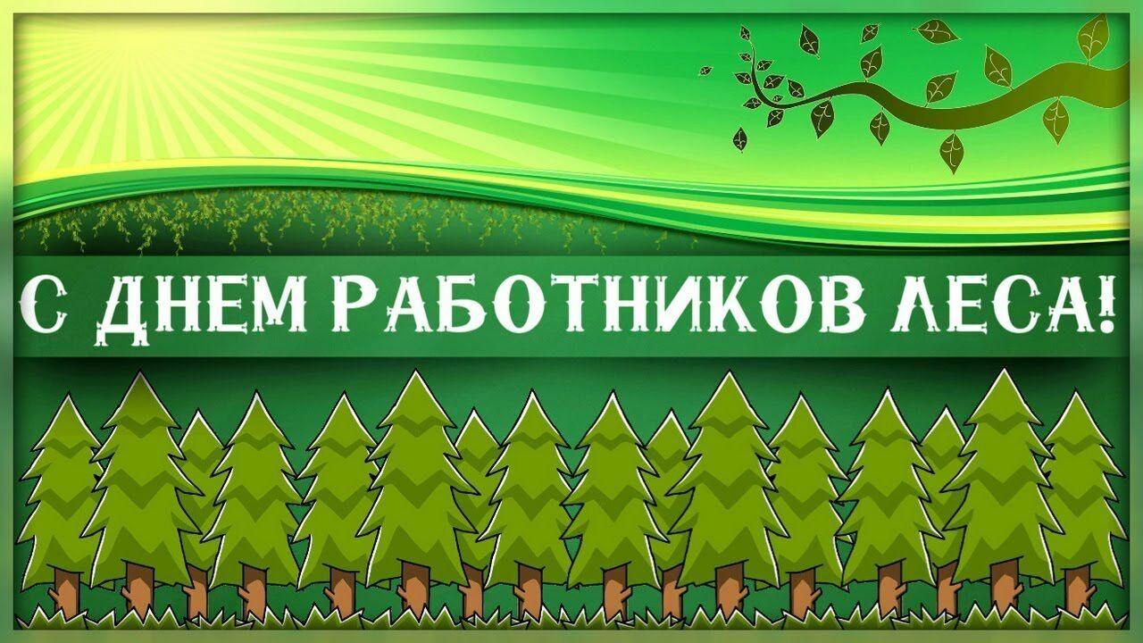Привітання з Днем лісника