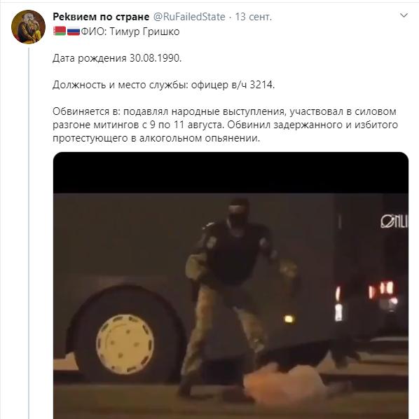Тимур Гришко запечатлен на видео