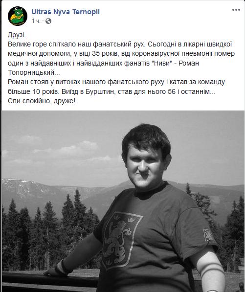 Роман Топорницкий скончался от COVID-19