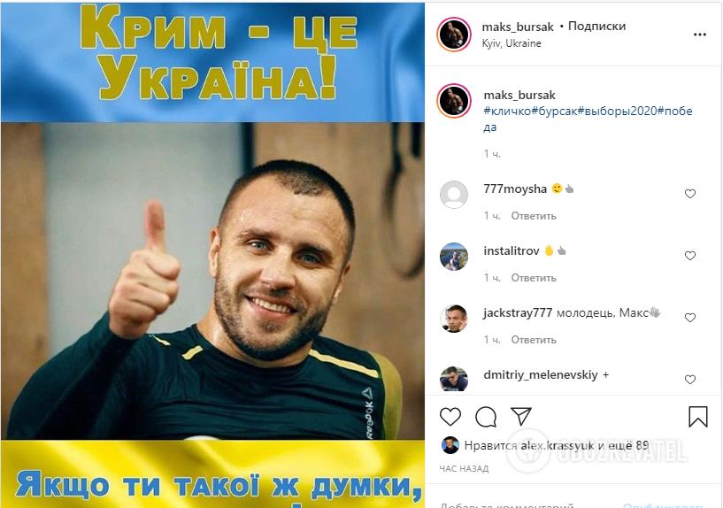 Макс Бурсак показав усім, чий Крим