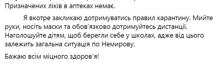 Мер Немирова про коронавірус