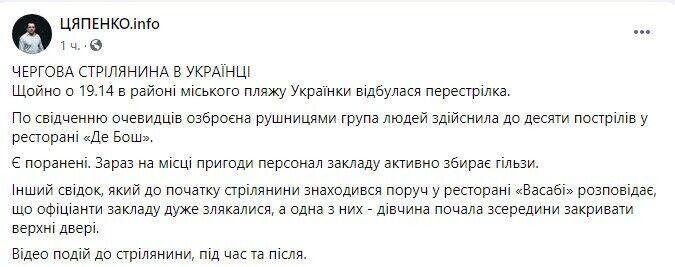 Возле пляжа в Украинке произошла перестрелка