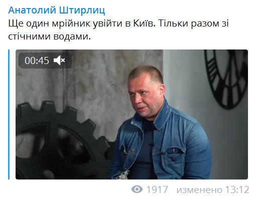 Бородай зібрався увійти в Київ