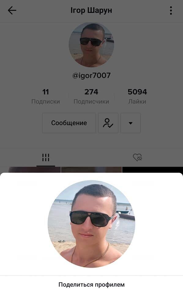 Ігор Шарун у соціальній мережі.