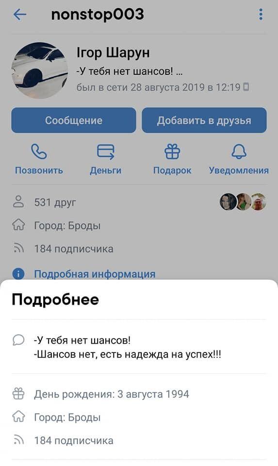 Український прикордонник у забороненій соцмережі Вконтакте.