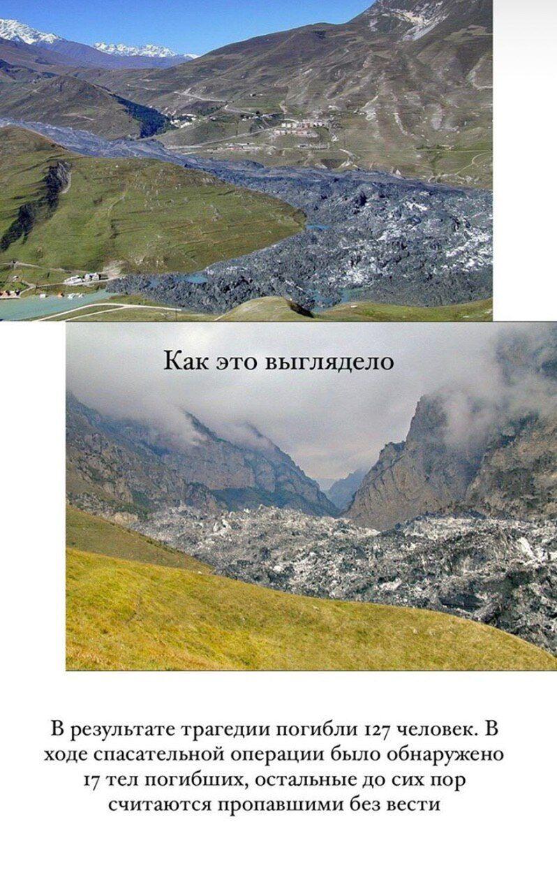 Місце, де загинув Сергій Бодров.